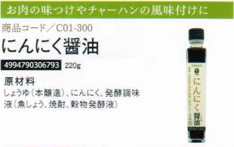 【まとめ買い36個セット】にんにく醤油220g