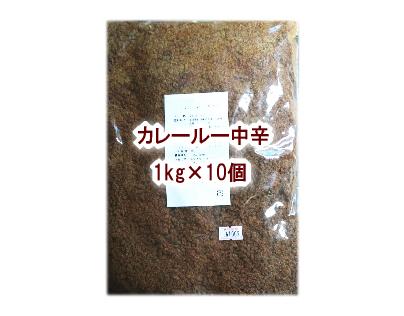 カレールー中辛 業務用10kg(1kg×10個)