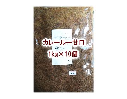 カレールー甘口 業務用10kg(1kg×10個)