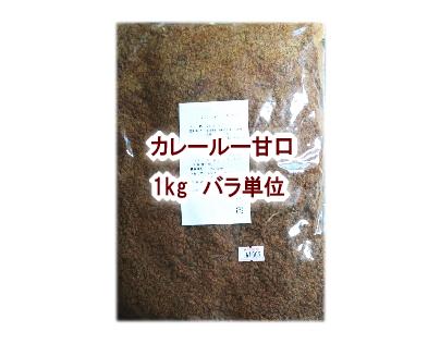 カレールー甘口 1kg