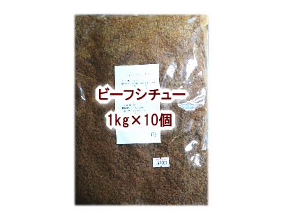 ビーフシチュールー 業務用10kg(1kg×10個)