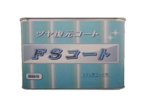 【まとめ買い6個セット】 FSコート