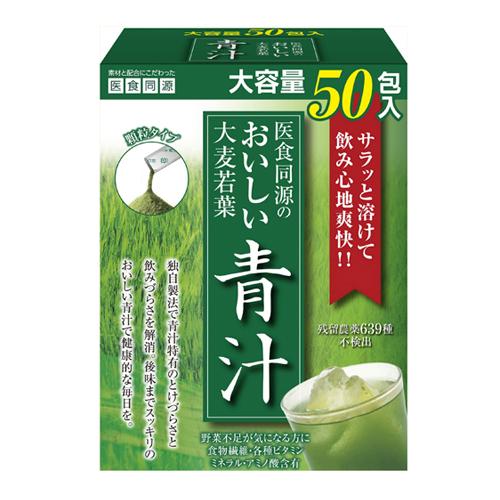 大麦若葉青汁50包