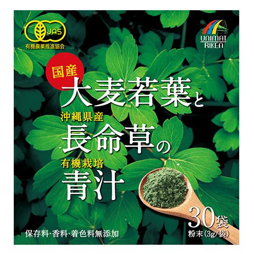 国産大麦若葉と長命草の青汁90g(3g×30袋)