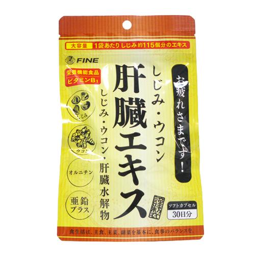 しじみウコン肝臓エキス450mg×150P