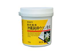 【まとめ買い12個セット】 沖縄純粋ウコン粉末