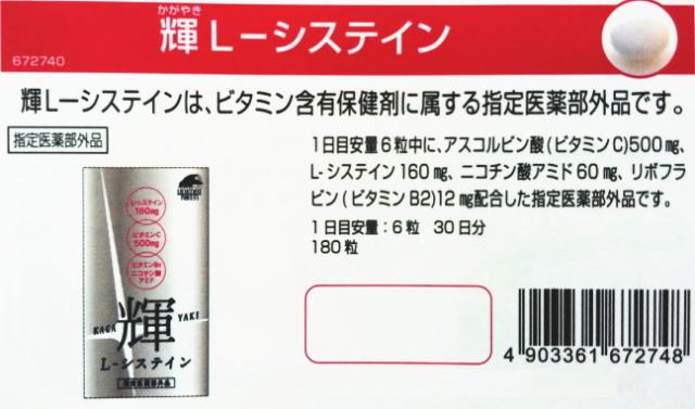 【まとめ買い12個セット】輝 L-システイン 180粒