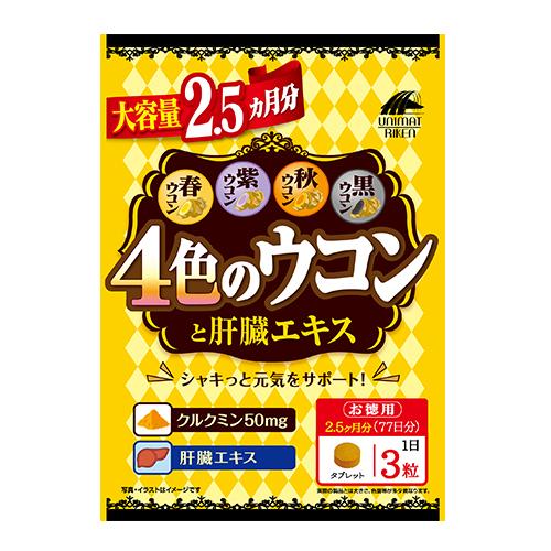 【まとめ買い12個セット】4色のウコンと肝臓エキス 大容量2.5ヶ月分69.3g(300×約231粒)
