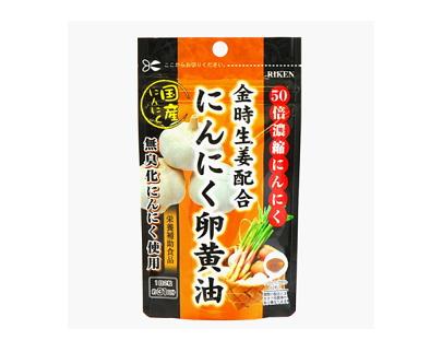 【まとめ買い12個セット】  にんにく卵黄油(金時生姜配合)