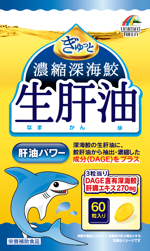 【まとめ買い12個入り】 濃縮 深海鮫生肝油25.8g(430mg×60粒)