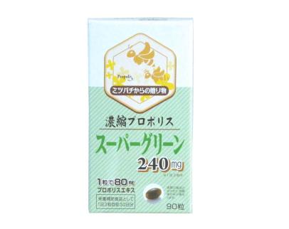 【まとめ買い12個セット】 濃縮プロポリス スーパーグリーン 90粒 ※α-リノレン酸含有
