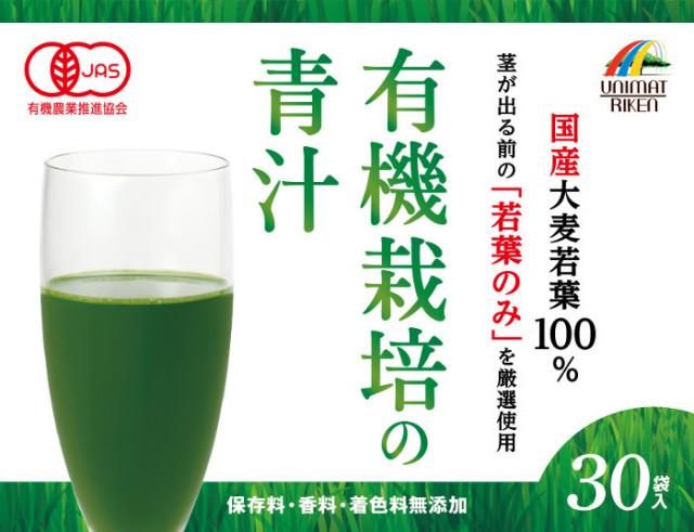 【まとめ買い12個セット】 国産有機栽培 大麦若葉100%青汁90g(3g×30袋)