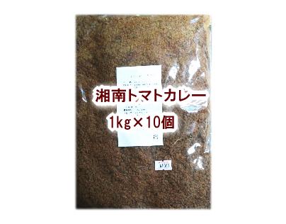 湘南トマトカレー 業務用10kg(1kg×10個)
