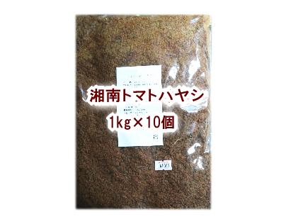 湘南トマトハヤシ 業務用10kg(1kg×10個)