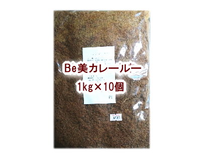 Be美カレールー 業務用10kg(1kg×10個)