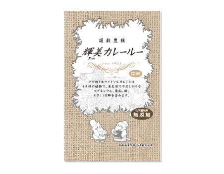 輝美カレールー 150g 業務用50個(1ケース)