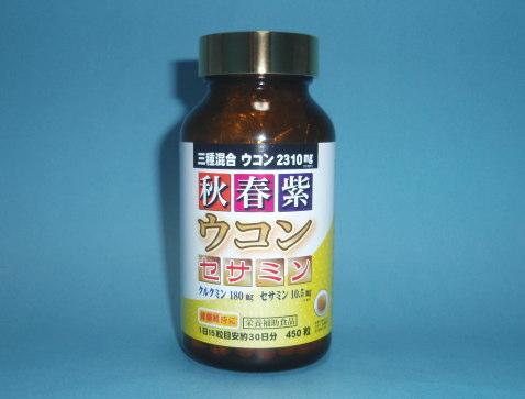 【まとめ買い1ケース24個入り】 秋春紫ウコン セサミン