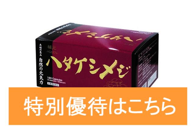 【特別優待】ハタケシメジ分包タイプ180カプセル(3カプセル×60包)
