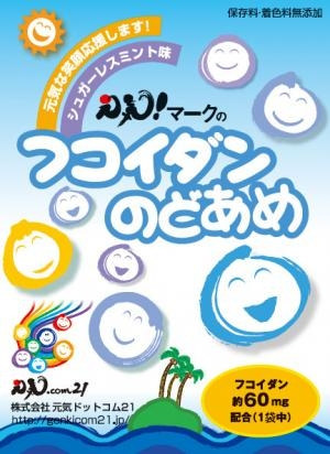 フコイダンのどあめ(70g)