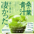 桑青汁(桑茶生活顆粒)