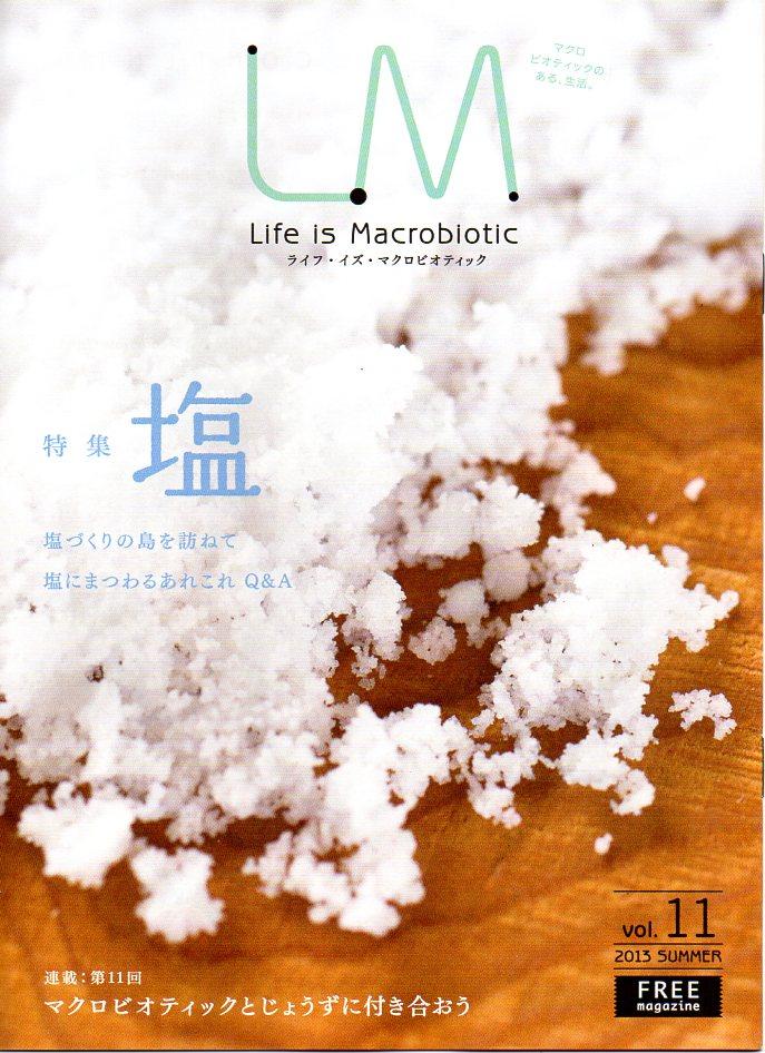 ライフ・イズ・マクロビオティック【塩】は、商品を購入された方へのサービスです。