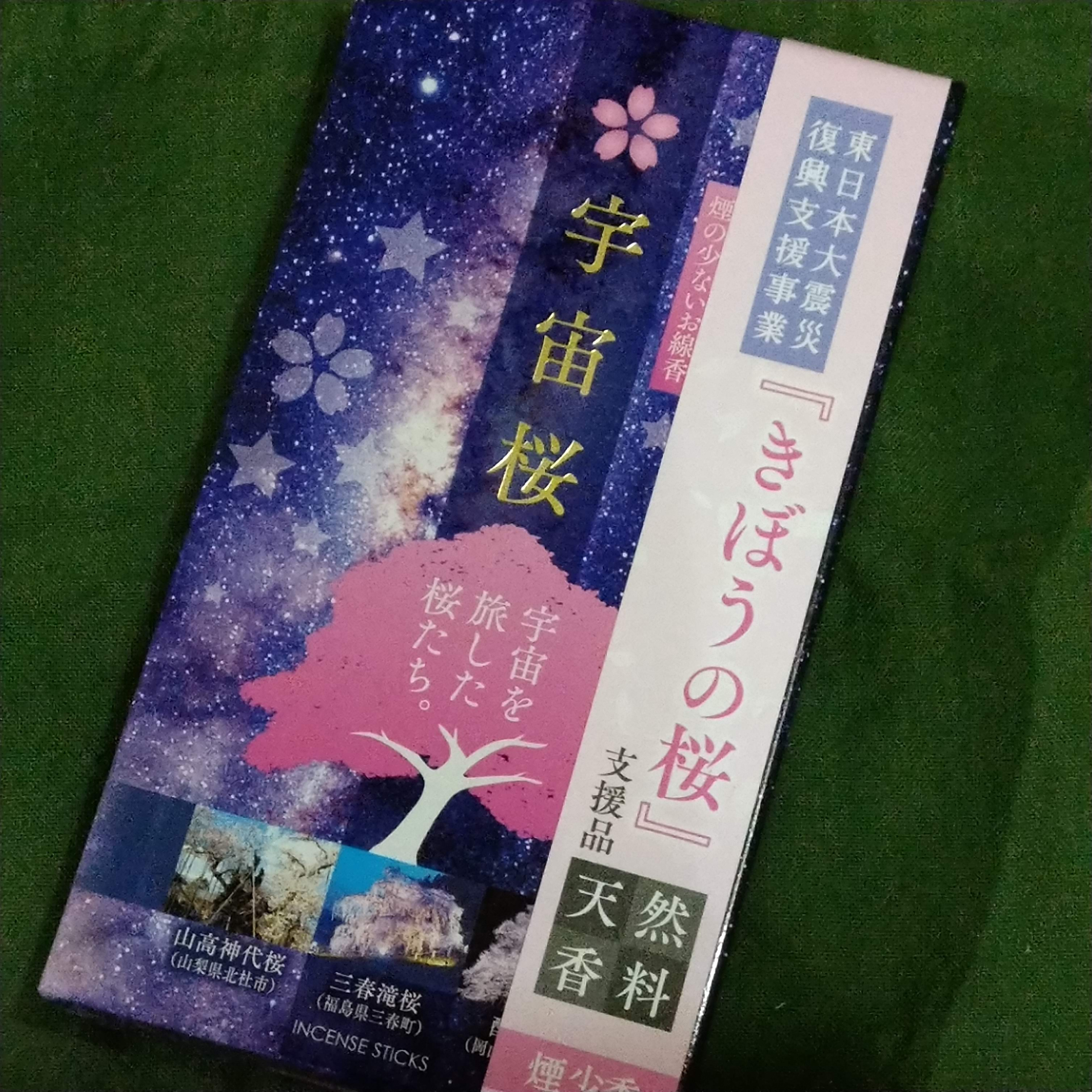 東日本大震災復興支援事業『きぼうの桜』支援品【宇宙桜】梅薫堂