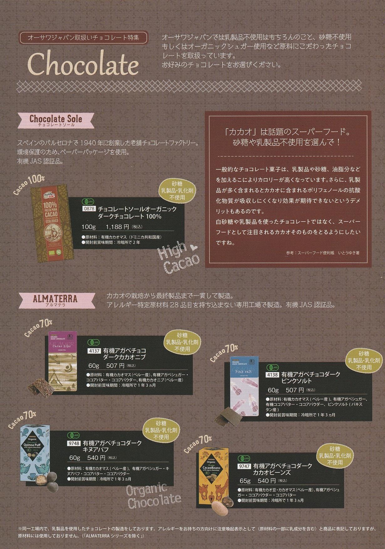 【期間限定】世界のオーガニックチョコレート特集その1