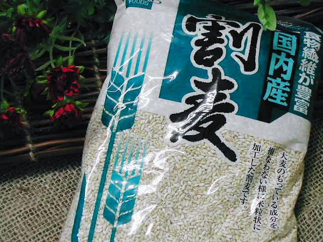 お米にそっくり・家族も気がつかない【割麦】
