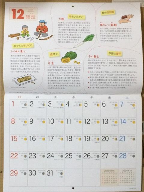 伝統食育歴(2019年12月~2020年12月)海の精カレンダー
