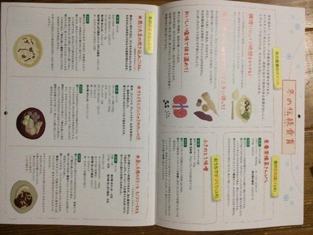 楽しみながら雑学が学べるカレンダー【伝統食育暦】 海の精