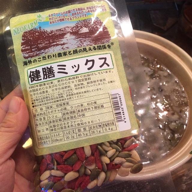 中国料理で使われる薬膳のナッツをミックス【健膳ミックス】