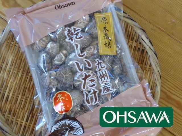 旨味が凝縮・香りの良い椎茸【国内産乾燥しいたけ】どんこ