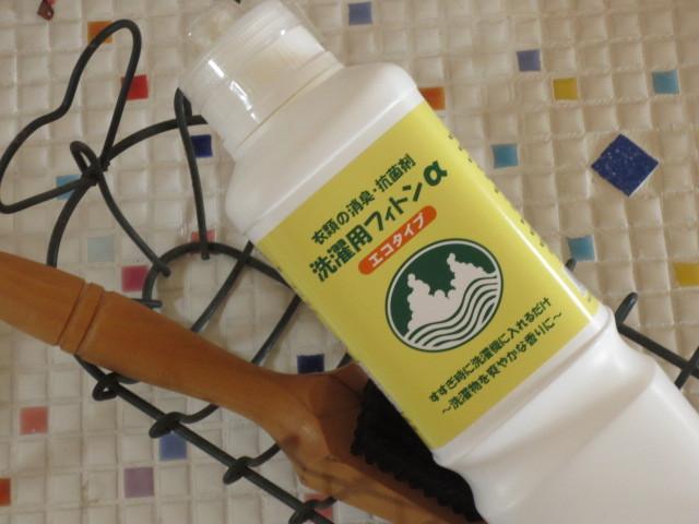 天然成分フィトンチッドで消臭・抗菌・リラックス【洗濯用フィトンαエコタイプ】