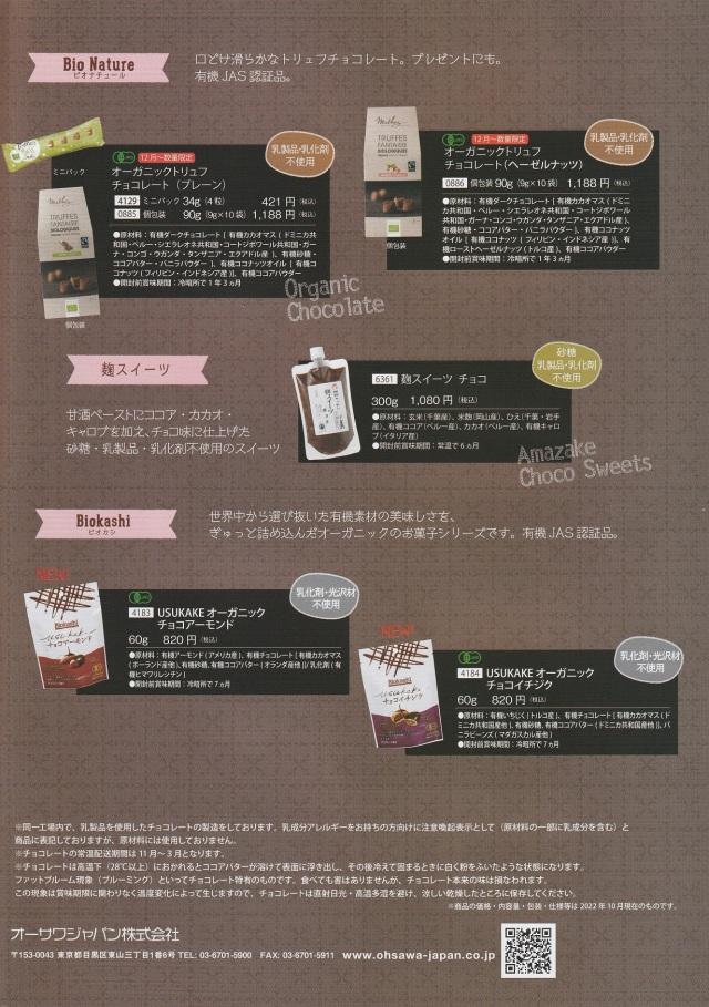 【期間限定】世界のオーガニックチョコレート特集その4