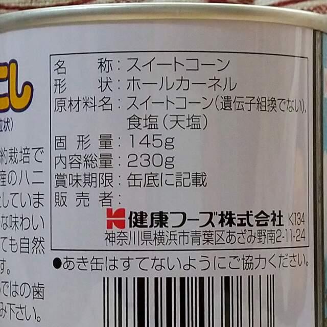 遺伝子組換え原料不使用北海道産契約栽培【粒もろこし】健康フーズ