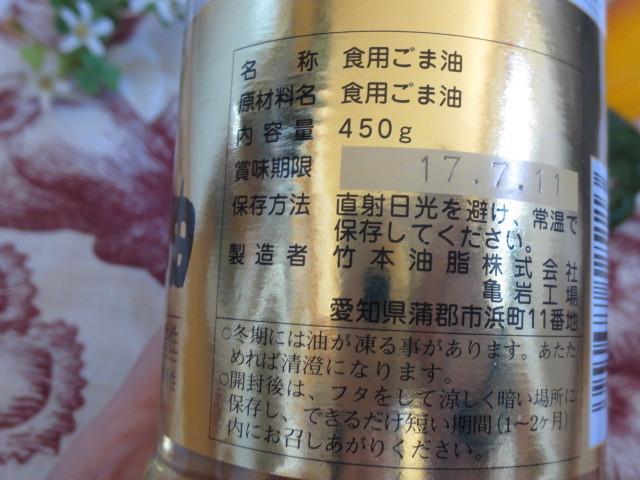 生搾りの胡麻油・料理に使う他マッサージにも【マルホン 太白胡麻油】竹本油脂株式会社