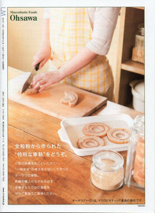 """全粒粉から作られた""""特別な車麩""""。手巻き奈良ではの食感をご賞味ください。"""