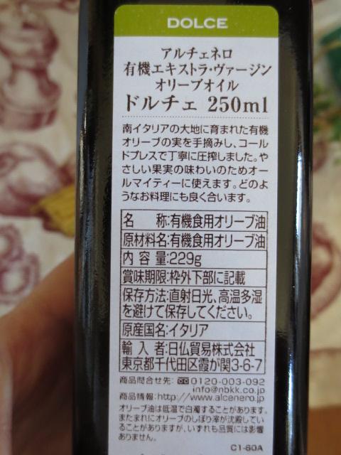 フルーティな甘みの【オーガニックEXVオリーブオイル】アルチェネロ