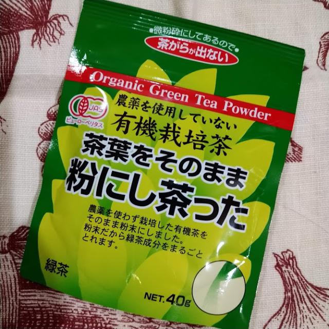 宮城産、有機緑茶【茶葉をそのまま粉にし茶った】