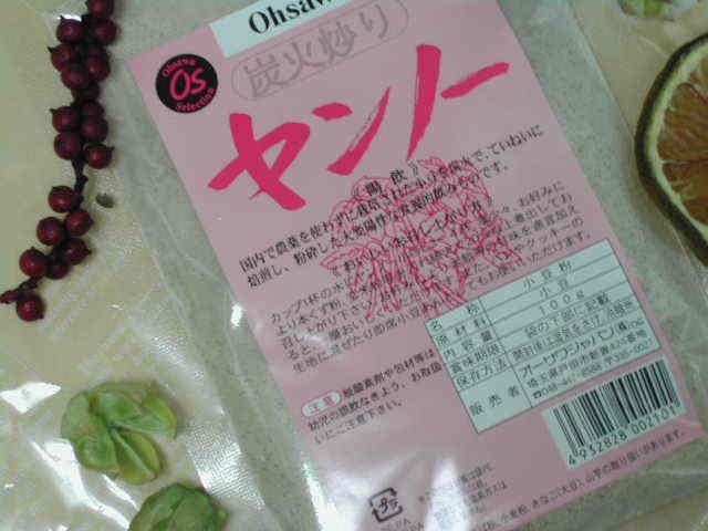 循環器の機能を高める小豆焙煎【オーサワヤンノー】