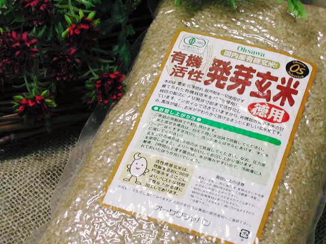 γ-アミノ酪酸たっぷり・白米と一緒に炊ける【活性発芽玄米】徳用
