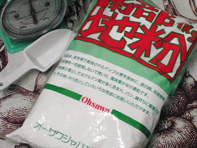 豊かな香りと甘みの【南部地粉(中力粉)】