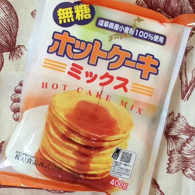 小麦の香り豊か、ふくらし粉に重曹を使用・お菓子、食事にも【ホットケーキミックス(無糖)】桜井食品