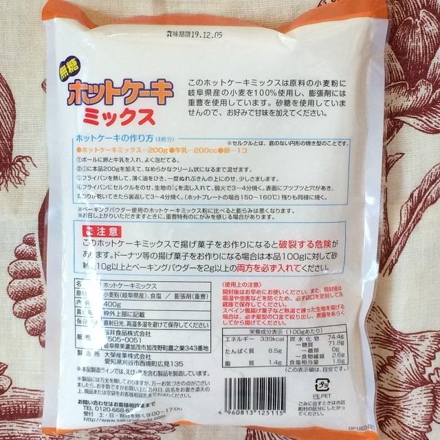 小麦の香り豊か、ふくらし粉に重曹を使用・無糖だから食事になる【ホットケーキミックス(無糖)】桜井食品