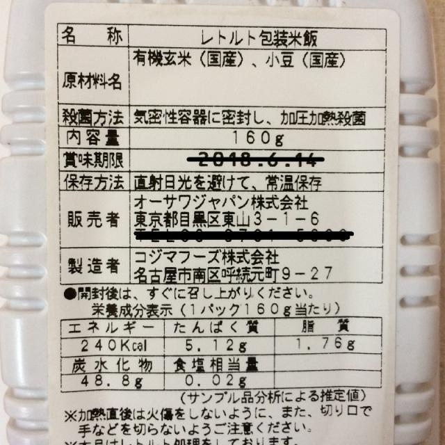 圧力鍋でふっくら炊き上げた活性発芽玄米【有機発芽玄米ごはん】