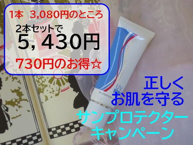 サンプロテクターキャンペーン、5430円 730円のお得