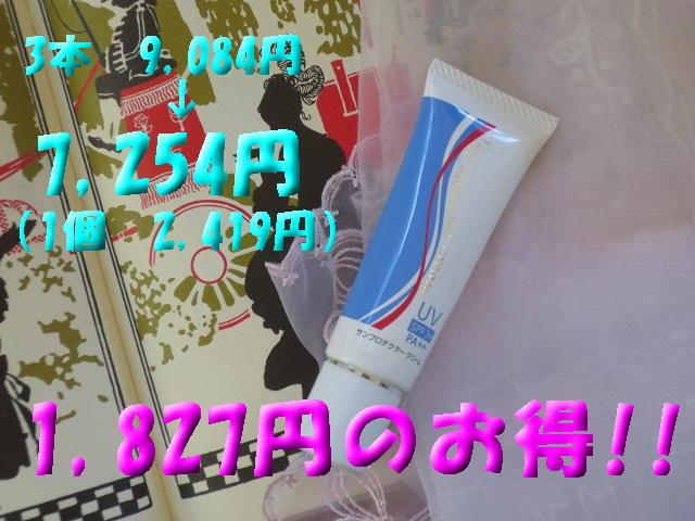 サンプロテクターキャンペーン、3本で7257円 2419円のお得