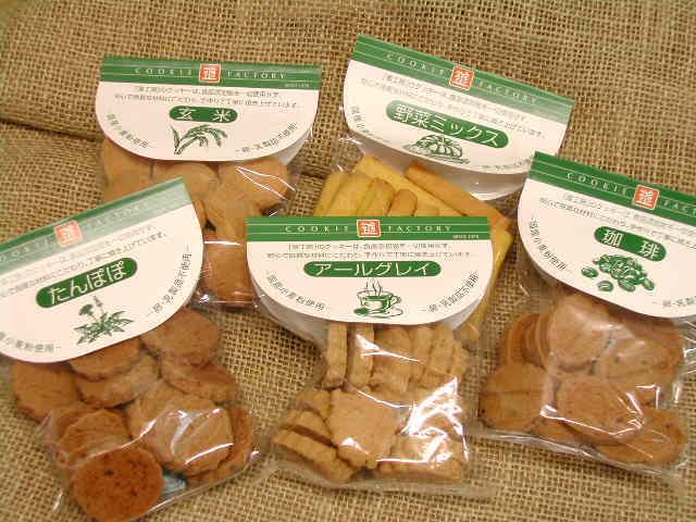 ナチュラルクッキー 玄米、野菜ミックス、たんぽぽ、アールグレイ、珈琲