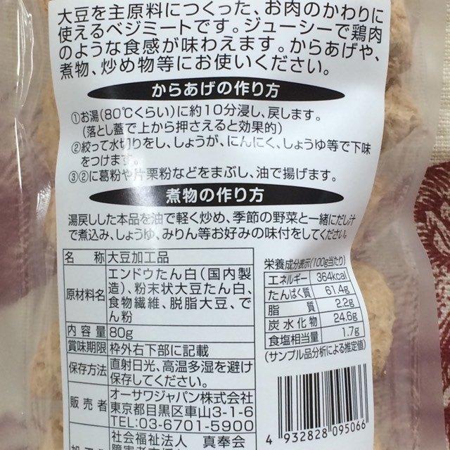 まるで鶏肉【大豆からあげ】