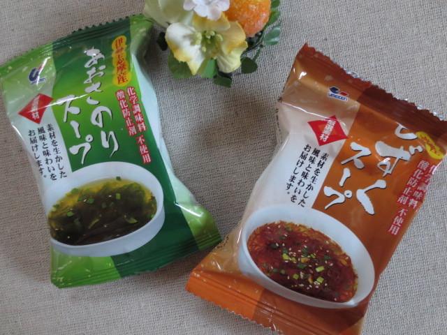 砂糖・動物性原料・化学調味料不使用【柚子の香りのスープ】